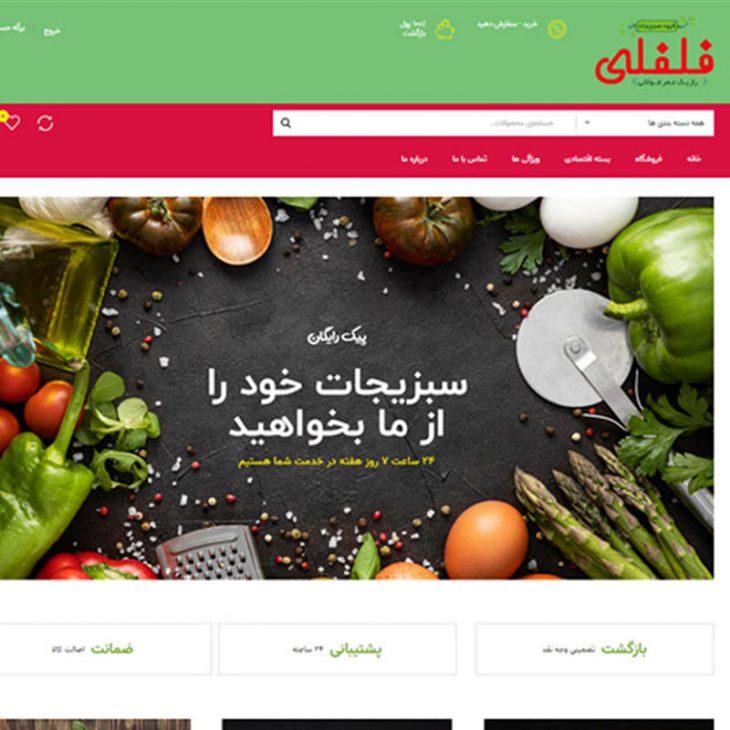 سبزیجات فلفلی